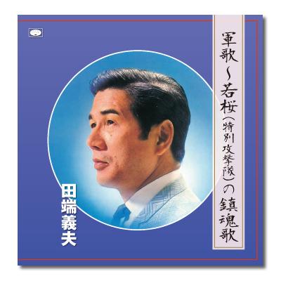 【CD/懐メロ】田端義夫 軍歌〜若桜(特別特攻隊)の鎮魂歌