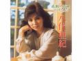 【CD/懐メロ】八代亜紀 感動の名曲コレクション