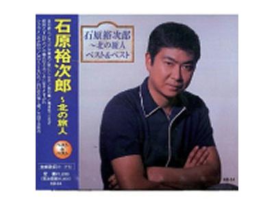 【CD/懐メロ】石原裕次郎 ベスト 北の旅人