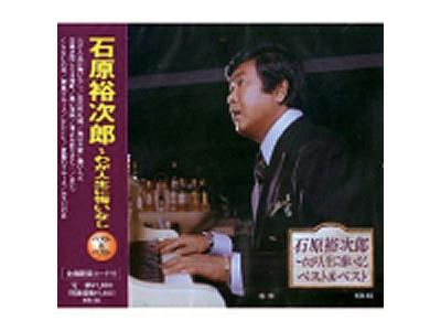 【CD/懐メロ】石原裕次郎 ベスト わが人生に悔いなし