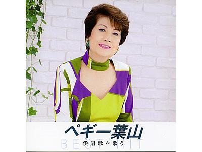 【CD/懐メロ】ペギー葉山 愛唱歌を歌う