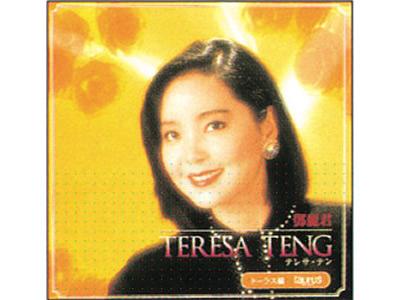 【CD/懐メロ】テレサ・テン Best & Best トーラス編