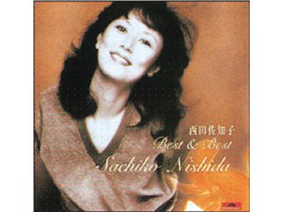 【CD/懐メロ】西田佐知子 Best & Best
