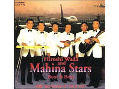 【CD/懐メロ】和田弘とマヒナスターズ Best & Best