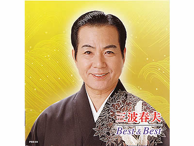 【CD/懐メロ】三波春夫 Best & Best