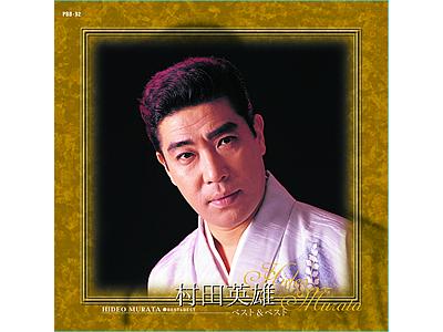 【CD/懐メロ】村田英雄 Best & Best
