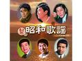 【CD/懐メロ】男の昭和歌謡 Best & Best